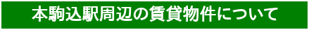 本駒込駅周辺の賃貸物件について
