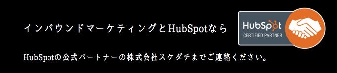 HubSpotとインバウンドマーケティングのことなら 株式会社スケダチへどうぞ
