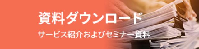 資料ダウンロード サービス紹介およびセミナー資料