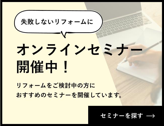 オンラインセミナー開催中!