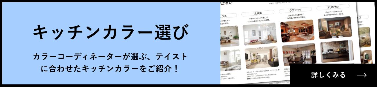 インテリアテイスト別おすすめキッチンカラーBOOK