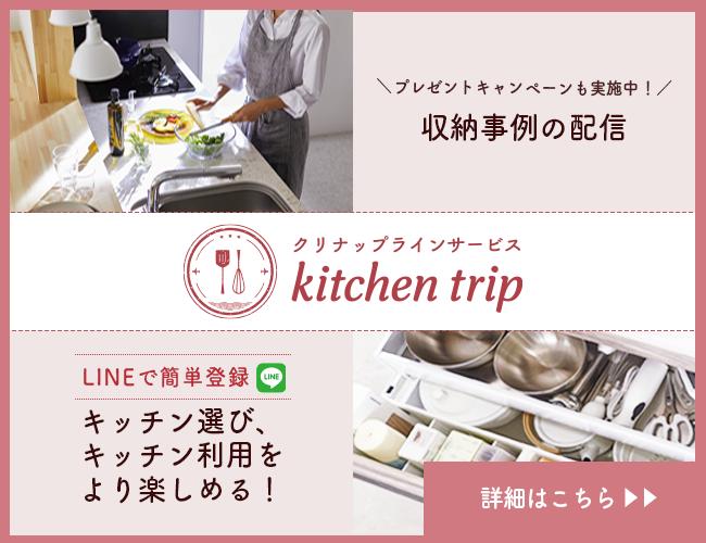 クリナップのLINEサービス kitchen trip
