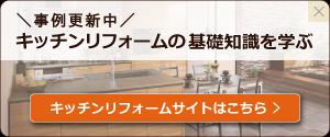 キッチンリフォームサイトはこちら