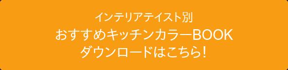 インテリアテイスト別 おすすめキッチンカラーBOOK ダウンロード!