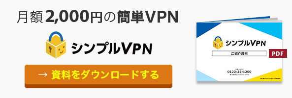 eBookダウンロード『シンプルVPNご紹介資料』
