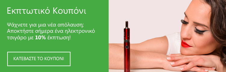 Αποκτήστε σήμερα ένα ηλεκτρονικό τσιγάρο  alter eGo με 10% έκπτωση!
