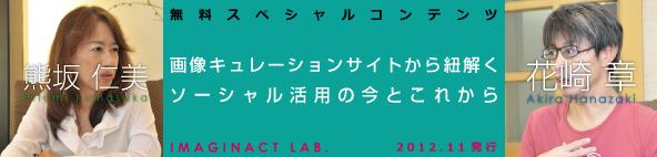 熊坂仁美さん対談インタビュー「画像キュレーションサイトから紐解く ソーシャル活用の今とこれから」