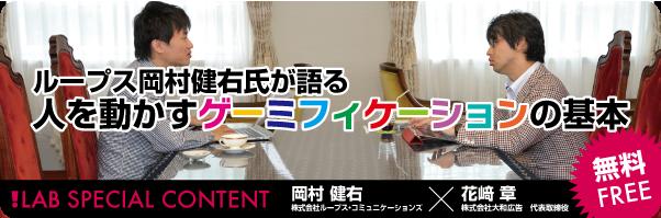 ループス岡村健右氏が語る人を動かすゲーミフィケーションの基本バナー