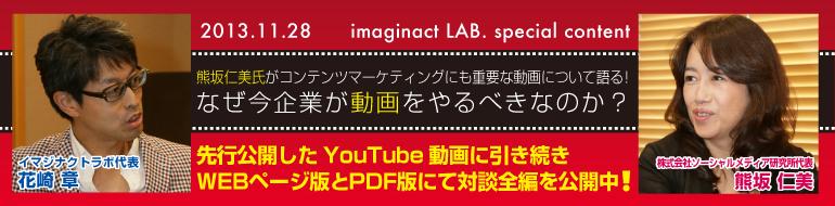 熊坂仁美さんが語る なぜ今企業が動画をやるべきなのか?Webページリンクバナー