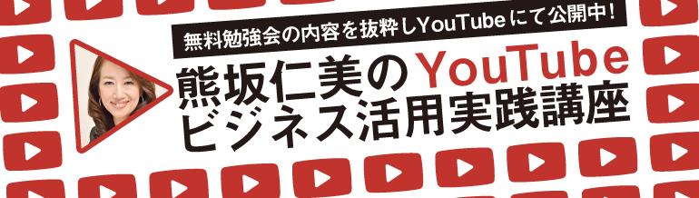 熊坂仁美のYouTubeビジネス活用実践講座