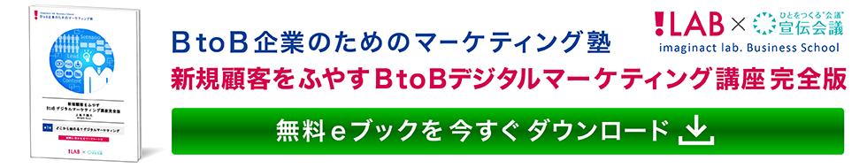 新規顧客をふやすBtoBデジタルマーケティング講座完全版 無料eブックダウンロード