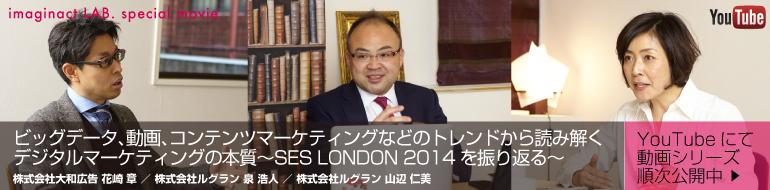 ビッグデータ、動画、コンテンツマーケティングなどのトレンドから読み解く デジタルマーケティングの本質〜SES LONDON 2014を振り返る〜