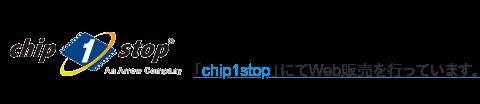 「chip1stop」にて小口販売を行っています。