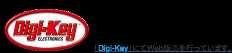 「Digi-Key」にて小口販売を行っています。