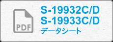 S-19932C/D  S-19933C/D データシート