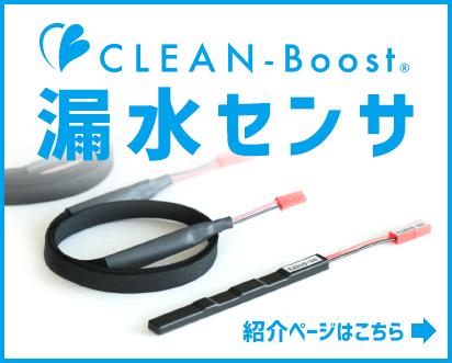 CLEAN-Boost 漏水センサの販売サイト(チップワンストップ)