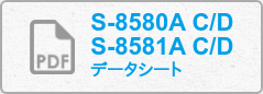 S-8580A C/D S-8581A C/D  データシート