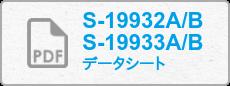 S-19932A/B  S-19933A/B データシート