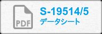S-19514/5 データシート