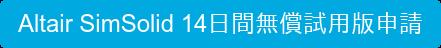 Altair SimSolid 14日間無償試用版申請