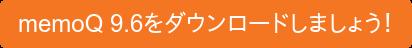 memoQ 9.6をダウンロードしましょう!
