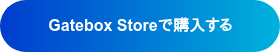 Gatebox Storeで購入する