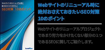 Webサイトのリニューアル時に絶対おさえておきたいSEO対策10のポイント