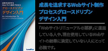 成長を追求するWebサイト制作プロセス グロースドリブンデザイン入門