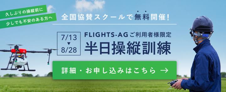 無料「FLIGHTS-AG 半日操縦訓練」全国協賛スクールで開催