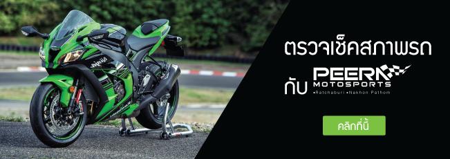 Peera motorsport, Big bike, Engine brake, Check up
