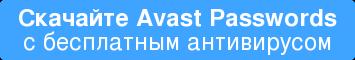 Скачайте AvastPasswords с бесплатным антивирусом