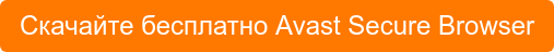 Скачайте бесплатно Avast Secure Browser