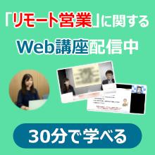 リモート営業に関するWeb講座配信中