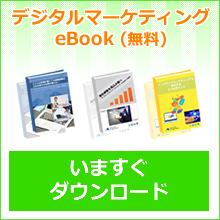 デジタルマーケティングeBook