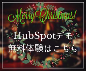 HubSpot(ハブスポット)無料デモ