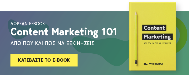 Δωρεάν e-book: Content Marketing 101