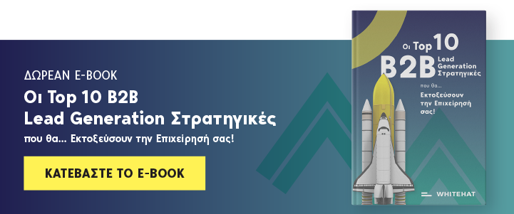 E-BOOK: Top 10 B2B Lead Generation Στρατηγικές