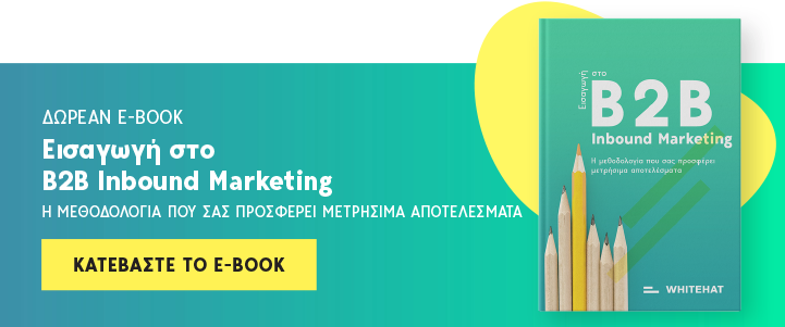Κατεβάστε το E-Book B2B Inbound Marketing