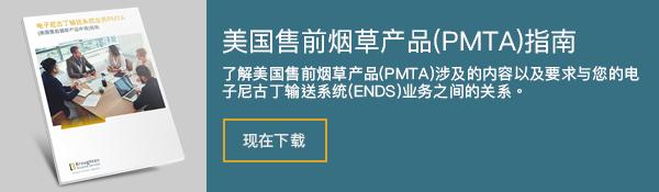 电子尼古丁输送系统业务PMTA (美国售前烟草产品申请)指南