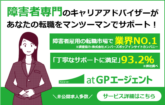 atGPエージェント