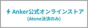 Anker公式オンライストア  (Atone決済のみ)