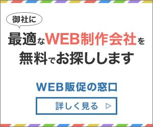 「WEB販促の窓口」は御社に最適なWEB制作会社を無料でお探しします 詳しく見る