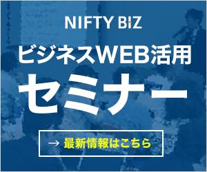 ビジネスWEB活用セミナーの最新情報はこちら