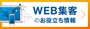 WEB集客のお役立ち情報
