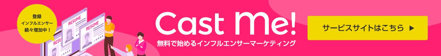 Cast Me!無料で始めるインフルエンサーマーケティング
