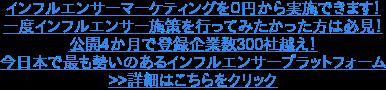 インフルエンサーマーケティングを0円から実施できます! 一度インフルエンサー施策を行ってみたかった方は必見! >>詳細はこちらをクリック