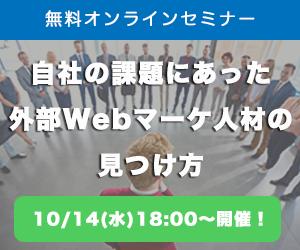 外部Webマーケ人材の見つけ方ウェビナー