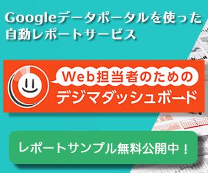 Googleデータポータルを使った自動レポートサービス