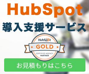 HubSpot導入支援サービス