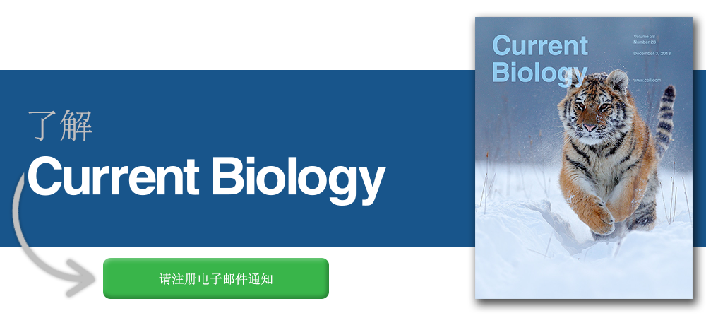 Sign up for alerts from Current Biology
